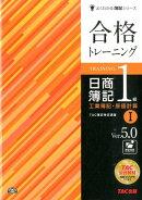合格トレーニング日商簿記1級工業簿記・原価計算(1)Ver.5.0