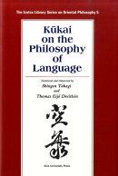 Kukai on the philosophy of language