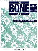 THE BONE(30-2)