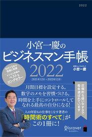小宮一慶のビジネスマン手帳 2022 [四六判] (小宮一慶の養成講座)
