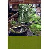 京都もてなしの庭