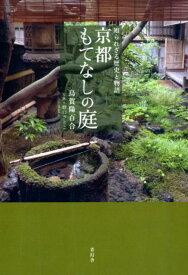 【謝恩価格本】京都もてなしの庭 知られざる歴史と物語 [ 烏賀陽百合 ]
