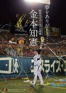 金本知憲 2013 カレンダー
