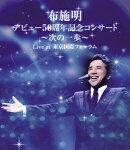 布施明 デビュー50周年記念コンサート〜次の一歩〜 Live at 東京国際フォーラム【Blu-ray】