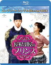 屋根部屋のプリンス BOX2<コンプリート・シンプルBlu-ray BOX>(期間限定生産)【Blu-ray】 [ パク・ユチョン ]