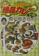 おすすめ!小野員裕の絶品カレー食べ歩きガイド