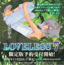 LOVELESS(7)限定版