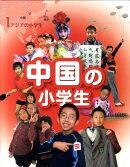 アジアの小学生(1)