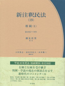 新注釈民法(19) 相続(1) [ 潮見 佳男 ]