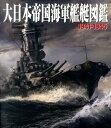 大日本帝国海軍艦艇図鑑 1941-1945