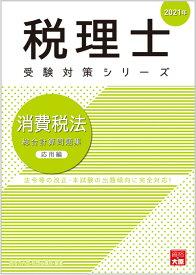 消費税法総合計算問題集応用編(2021年) (税理士受験対策シリーズ) [ 資格の大原税理士講座 ]