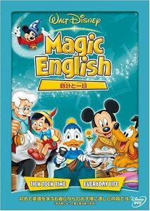 Magic English /時計と一日 【Disne...