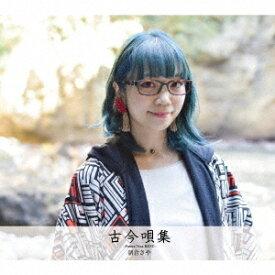 古今唄集~Future Trax BEST~ [ 朝倉さや ]