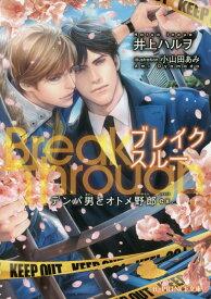 BreakThrough デンパ男とオトメ野郎ex. (B-PRINCE文庫) [ 井上ハルヲ ]