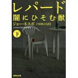 レパード 闇にひそむ獣(下) (集英社文庫)