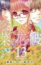 菜の花の彼─ナノカノカレ─ 13 (マーガレットコミックス) [ 桃森 ミヨシ ]