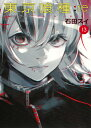東京喰種トーキョーグール:re 13 (ヤングジャンプコミックス) [ 石田 スイ ]