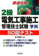 最速合格!2級電気工事施工管理技士試験学科50回テスト第6版