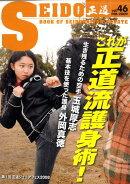 正道(46)