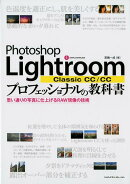 Photoshop Lightroom Classic CC/CCプロフェッショ
