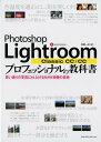 Photoshop Lightroom Classic CC/CCプロフェッショ 思い通りの写真に仕上げるRAW現像の技術 [ 高嶋一成 ]