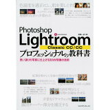 Photoshop Lightroom Classic CC/CCプロフェッショ