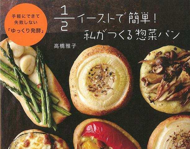 【バーゲン本】1/2イーストで簡単!私がつくる惣菜パン [ 高橋 雅子 ]