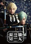 ミュージカル『刀剣乱舞』 髭切膝丸 双騎出陣2019 〜SOGA〜【Blu-ray】