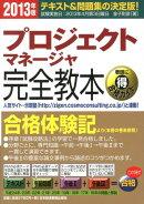 プロジェクトマネージャ完全教本(2013年版)