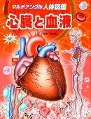 マルチアングル人体図鑑心臓と血液