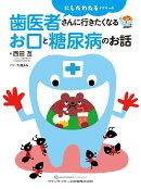 にしだわたるドクターの歯医者さんに行きたくなるお口と糖尿病のお話