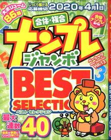 ナンプレジャンボベーシックBest Selection(Vol.13) (EIWA MOOK)