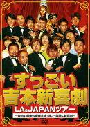 すっごい吉本新喜劇LA&JAPANツアー 〜最初で最後の豪華共演!漫才・落語に新喜劇〜