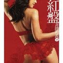 紅盤(初回限定CD)