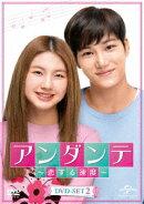 アンダンテ〜恋する速度〜 DVD-SET2