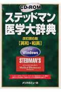 W>ステッドマン医学大辞典改訂第6版