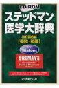 W>ステッドマン医学大辞典改訂第6版 英和・和英 (<CD-ROM>(Win版)) [ 高久史麿 ]