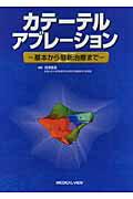 カテ-テルアブレ-ション