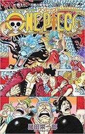 ONE PIECE 92 (ジャンプコミックス) [ 尾田 栄一郎 ]