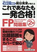 '20〜'21年版 これであなたも一発合格! FP2級問題集