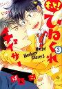 もっと!ひねくれチェイサー(3) (IDコミックス gateauコミックス) [ ぱんこ。 ]