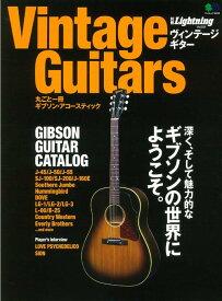 Vintage Guitars 丸ごと一冊ギブソン・アコースティック ギブソンの世界にようこそ。 (エイムック 別冊Lighting Vol.221)