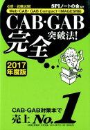 CAB・GAB完全突破法!(2017年度版)