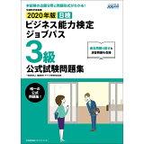 ビジネス能力検定ジョブパス3級公式試験問題集(2020年版)