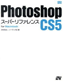 Photoshop CS5スーパーリファレンス(for Macintosh)