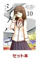 シノハユ 1-10巻セット【特典:透明ブックカバー巻数分付き】