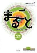 まるごと日本のことばと文化(初中級 A2/B1)