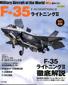 F-35ライトニング2改訂新版 J Wings特別編集 (イカロスMOOK 世界の名機シリーズ)