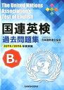 国連英検過去問題集 B級(2015・2016実施) [ 公益財団法人 日本国際連合協会 ]