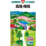 高尾・陣馬(2020年版) (山と高原地図)